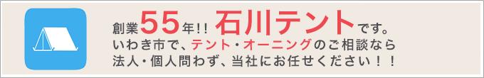 ishikawa-top-bnr0002